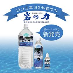 超ミネラル水:岩の力(岩の水)