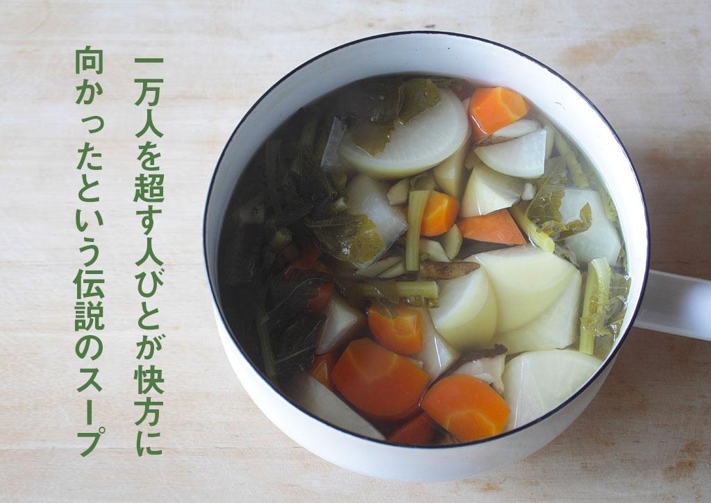 野菜スープの作り方