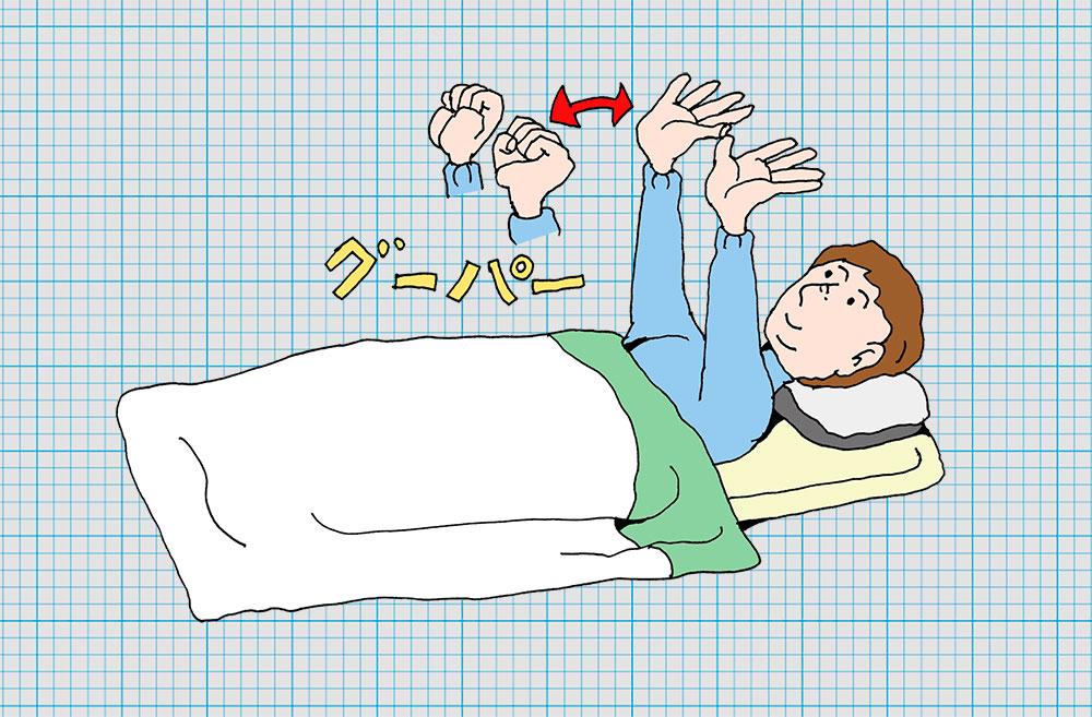 目覚めスッキリ、グーパー運動