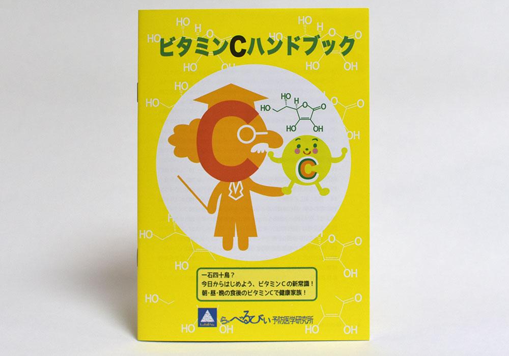 ビタミンC ピュアクリスタル
