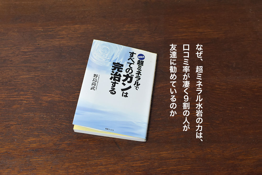 野島式ミネラルとの出会い【超ミネラル本の凄い驚くべきその内容】