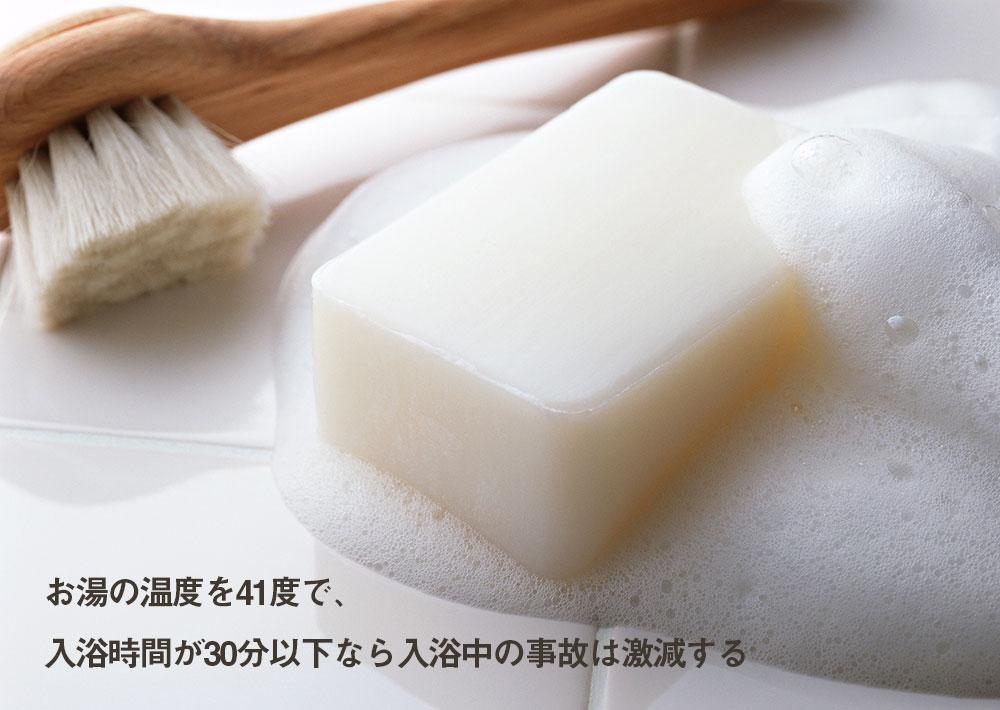 お湯の温度を41度で、入浴時間が30分以下なら入浴中の事故は激減する