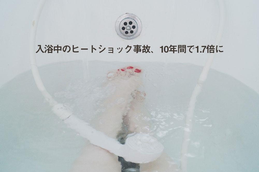 入浴中の事故8割は、ヒートショックではなく、じつは熱中症が原因!